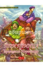 """Книга: """"<b>Три принца и Принцесса</b> Норонихар"""". Купить книгу ..."""