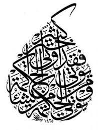 جمالية الخط العربي  Images?q=tbn:ANd9GcRdeOTEF2le1-k206HdS5D3emQnUjEq_oOb9Pqb4SlFbOXcSlv_
