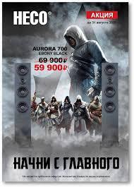 <b>Акустика Heco Aurora</b> 700 со скидкой! | Салон аудио и видео ...