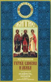 <b>Житие мучеников Гурия</b>, <b>Самона</b> и Авива с приложением ...