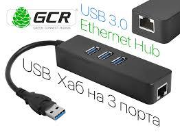 Разветвитель USB 3.0 <b>Хаб</b> на 3 порта + 10/100Mbps Ethernet ...