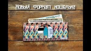 <b>New wallet</b> - Новый формат <b>кошелька</b> - YouTube