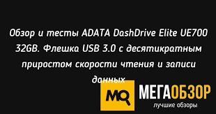 Обзор и тесты <b>ADATA</b> DashDrive Elite UE700 <b>32GB</b>. Флешка USB ...