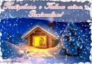 Открытки с новым годом с домиком