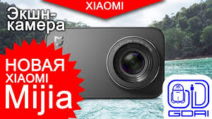 Новая Экшн-камера <b>Xiaomi Mijia Action</b> Camera 4K со <b>Стедикамом</b>