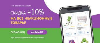 Скидки до -10% через мобильное приложение по промокоду