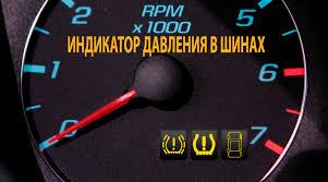 Причины, почему индикатор <b>датчиков давления в шинах</b> ...