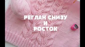 """Джемпер женский """"Stefaniya"""" спицами. Реглан снизу и росток ..."""