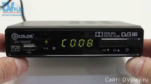 <b>D</b>-<b>Color</b> 1302HD - обзор DVB-T2 ресивера - YouTube