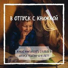 Список <b>книг</b> на лето для ребенка 6-8 лет | Фантазёры.ры