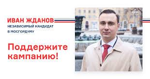 <b>Иван Жданов</b>