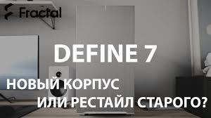 <b>Define</b> 7 - новый <b>корпус Fractal Design</b>! - YouTube