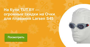 Купить <b>Очки</b> для плавания <b>Larsen S45</b> в Минске с доставкой из ...