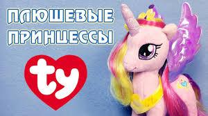 <b>Мягкие игрушки Май Литл</b> Пони (My Little Pony) от фирмы TY ...