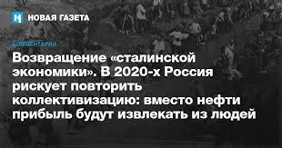 Возвращение «сталинской <b>экономики</b>». Россия повторит ...