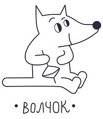 Книги издательства <b>Волчок</b> | купить в интернет-магазине labirint.ru