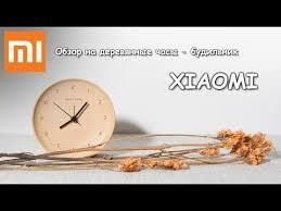 Обзор на Деревянные <b>часы</b> будильник <b>Xiaomi Mi</b> Logs Mute ...