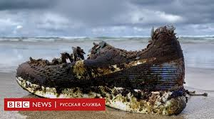 На пляжах по всему миру находят <b>кроссовки Nike</b>. Откуда они ...