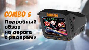 <b>CARCAM COMBO</b> 5 - реальный обзор на дороге - YouTube