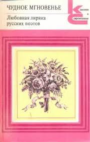 «Чудное мгновенье. <b>Любовная лирика русских поэтов</b>. Книга 2»