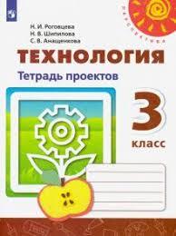 """Книга: """"Технология. 3 класс. Тетрадь проектов"""" - <b>Роговцева</b> ..."""