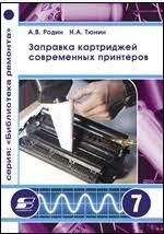 Заправка <b>картриджей</b> современных принтеров: практическое ...