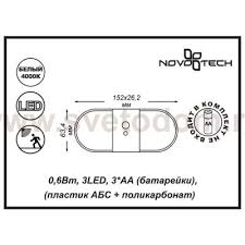 <b>357441 Novotech</b> MADERA - Мебельный накладной <b>светильник</b> ...