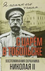 В. С. <b>Панкратов</b>, С <b>царем</b> в Тобольске. Воспоминания охранника ...