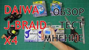 Вся правда о <b>Daiwa</b> J-Braid X4. Так ли хорош бюджетный ...