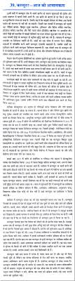 "essay on ""computer today s requirement"" in hindi 0020039"