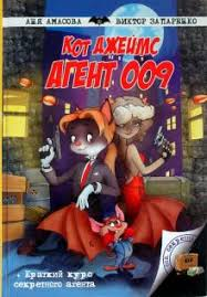 """Книга: """"Кот Джеймс, агент 009"""" - <b>Амасова</b>, <b>Запаренко</b>. Купить ..."""