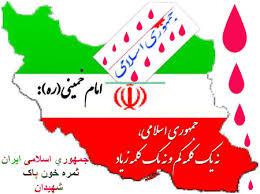 Image result for دوازده فروردین روز جمهوری اسلامی