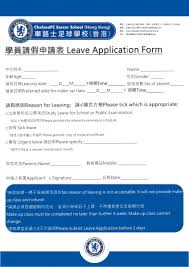 chelseafc soccer school hk leave application form