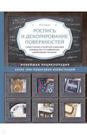 """Книга: """"<b>Роспись и</b> декорирование поверхностей. Самое полное и ..."""