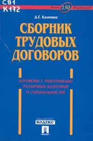 сборник трудовых договоров с комментариями с приожением на cd
