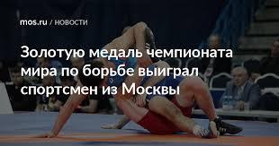 Золотую <b>медаль чемпионата мира</b> по борьбе выиграл спортсмен ...