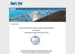 <b>smartpool</b>.pro at WI. <b>Smart Pool</b> - оборудование для <b>очистки</b> ...