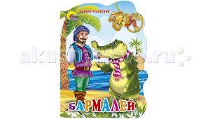 <b>Проф</b>-<b>Пресс Книжка Вырубка</b> большая Бармалей - Акушерство.Ru