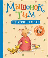 """<b>Книга</b> """"<b>Мышонок</b> Тим не хочет спать"""" – купить книгу ISBN ..."""