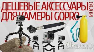 УРОК: Дешевые <b>Аксессуары</b> для Камеры GoPro - YouTube