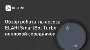 Обзор <b>робота</b>-<b>пылесоса ELARI SmartBot</b> Turbo: неплохой ...