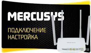 Как Настроить <b>Роутер Mercusys</b> MW325R N300 - Установка и ...