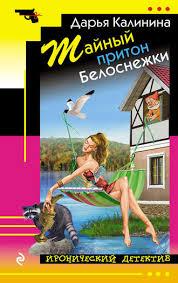 <b>Дарья Калинина</b>, <b>Тайный притон</b> Белоснежки – читать онлайн ...
