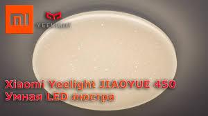 <b>Xiaomi Yeelight</b> JIAOYUE 450 YLXD04YL - умный потолочный ...