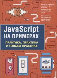<b>JavaScript на</b> примерах. Практика, практика и только практика ...