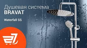 <b>Душевая система BRAVAT</b> Waterfall SS – 27.ua - YouTube