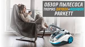 ОБЗОР <b>ПЫЛЕСОСА THOMAS DRYBOX AQUABOX</b> PARKETT ...