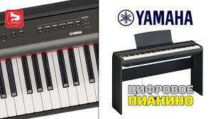 Новое <b>цифровое пианино Yamaha</b> P-125 (новинка 2018) - YouTube