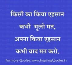 Latest Quotes in Hindi, Thoughts hindi me Facebook Images ...