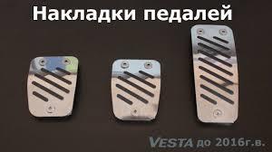 <b>Накладки педалей</b> для LADA Vesta MT до 2016 г.в. - YouTube
